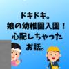ドキドキ。娘の幼稚園入園!心配しちゃったお話。