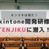 kintone開発者講座「TENJIKU」参加レポートvol.5