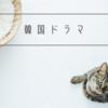 相場の雑観 ( 4 ):歴史を学ぶ vol.2  韓国ドラマ「ミスター・サンシャイン」♪