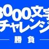 3000文字チャレンジ!テーマは【勝負】僕の独断と偏見で選んだ忘れてはいけない平成の名勝負を3000文字で語ろう!