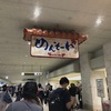 沖縄旅行。