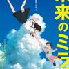 【未来のミライ】の映画レビュー
