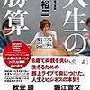「人生の勝算」に学ぶSHOWROOM前田裕二氏の考え方