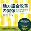 【1067冊目】日経グローカル編『地方議会改革の実像』