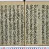 くずし字学習 翻刻『女舞剣紅楓』六巻目 二つ井戸茜屋半兵衛貸座敷の段