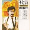 『東京からきたナグネ旅人 韓国的80年代誌』(ちくま文庫)読了