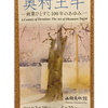 『奥村土牛 画業ひとすじ100年のあゆみ』展