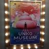 横浜で開催中のおもしろ企画「うんこミュージアム」へ行ってきました!【レポ】