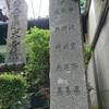 美濃加納藩の分家旗本~永井尚志の一族~