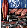 今年の土用丑(7/25) スーパーの鰻チラシ品評会(2017/7/26)