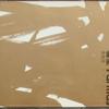 阿部薫 『彗星パルティータ 1973』