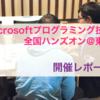 【開催レポート】Microsoftプログラミング技術全国ハンズオン@東京