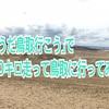 雨がやんだのでふらっと鳥取に行ってみた