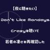 【夜に聴きたい】I Don't Like Mondays.のCrazyを聴いて若者の凄さを再確認した