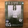 📚19-321ナリカワリ/5巻