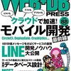 WEB+DB PRESS vol.88 を読んだ