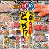 企画 メインテーマ 肉魚どちらもウマイ!!今夜のメニューはどっち!? ヨークベニマル 6月7日号
