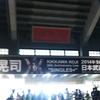 Kikkawa koji  30thAnniversary  SINGLES+ 武道館 1日目