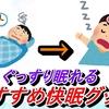 不規則な生活で眠れない方必見!睡眠を改善するおすすめ快眠グッズ