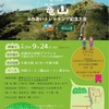 鳥取の里山を一緒に歩きませんか?byなっちゃん