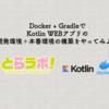 Docker + GradleでKotlin WEBアプリの開発環境+本番環境の構築をやってみよう