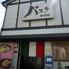 今日のランチは大井町の香屏風の本日のパスタランチ900円