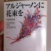アルジャーノンに花束を ダニエル・キイス著 / 小尾芙佐 (翻訳)