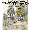 【書評】デボラ・インストール「ロボット・イン・ザ・ガーデン」(小学館)ー育児(ただしロボット)はダメ男を成長させる