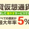 5%利回り GMOコインのレンディング「貸仮想通貨」に申し込んだ