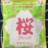 【268】桜ブレンド サザコーヒー