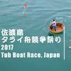 【佐渡島たらい舟祭り】初体験だけど地元の人たちとガチバトル! 参加してきたった