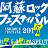 【セトリ】妄想キャリブレーション|2017/05/27|阿蘇ロックフェスティバル 2017@熊本県野外劇場アスペクタ