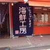 柿崎商店 海鮮工房@余市町