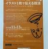 お知らせ:11/13 仙台でインフォグラフィックスのセミナー