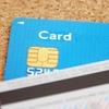 クレジットカードの断捨離。残したのはポイントが貯まりやすい2枚だけ。