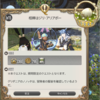 FF14セリフ集。2019年エッグハント(2)「相棒はジリ・アリアポー」
