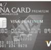 ANA VISAプラチナプレミアムカードはSFCの代替となるのか検討します
