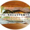 ヤマザキ モカショコラを食べてみました