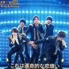 【動画】キンプリ(King&Prince)がうたコン(2019年8月27日)に登場!「ギンギラギンにさりげなく」「koi-wazurai」を披露!