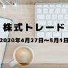 2020年4月27日~5月1日 株式トレード