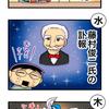 【絵日記】2017年1月29日〜2月4日
