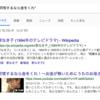 【Google 検索活用法 演算子コマンド篇】