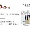 【福レポ】より道したい!白河の高校生が制作したフリーペーパー『ヨリミチ Drop in Shirakawa』が面白かった!
