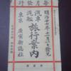【コラム】 明治時代の時刻表を買ってみた。『汽車 汽船 旅行案内』