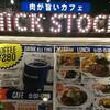 肉が旨いカフェと呼ばれるnick stockでステーキランチ♪