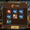 遅ればせながら大型アップデートの件!!(2020/07/29)