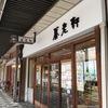 差し入れしに西院に行ってみてトンボ帰りでパラルシルセ〜 erika展 #kyoto #養老軒 #パラルシルセ