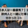 【一緒に仕事をして分かったコト】日本人と外国人の考えの違い、仕事の違い