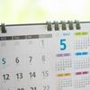 理学療法士の5月の健康に良いオススメの行動「休みと整理」