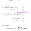 中1 文字と式 式の計算 反射的計算ができるまでに